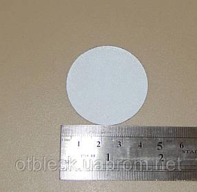 Светоотражающие элемент пришивной круг 40 мм.