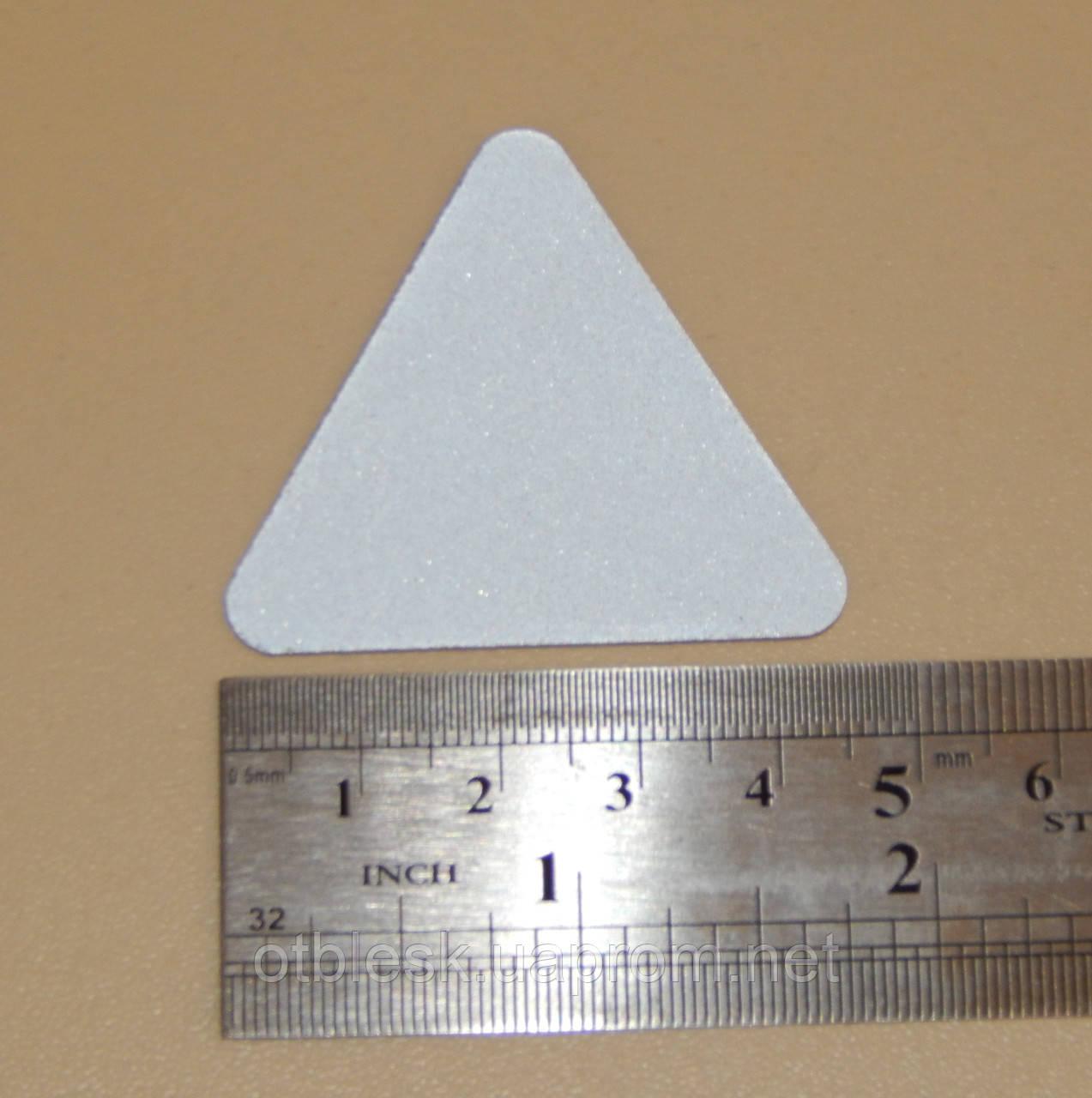 Светоотражающие элемент пришивной треугольник 45 мм.