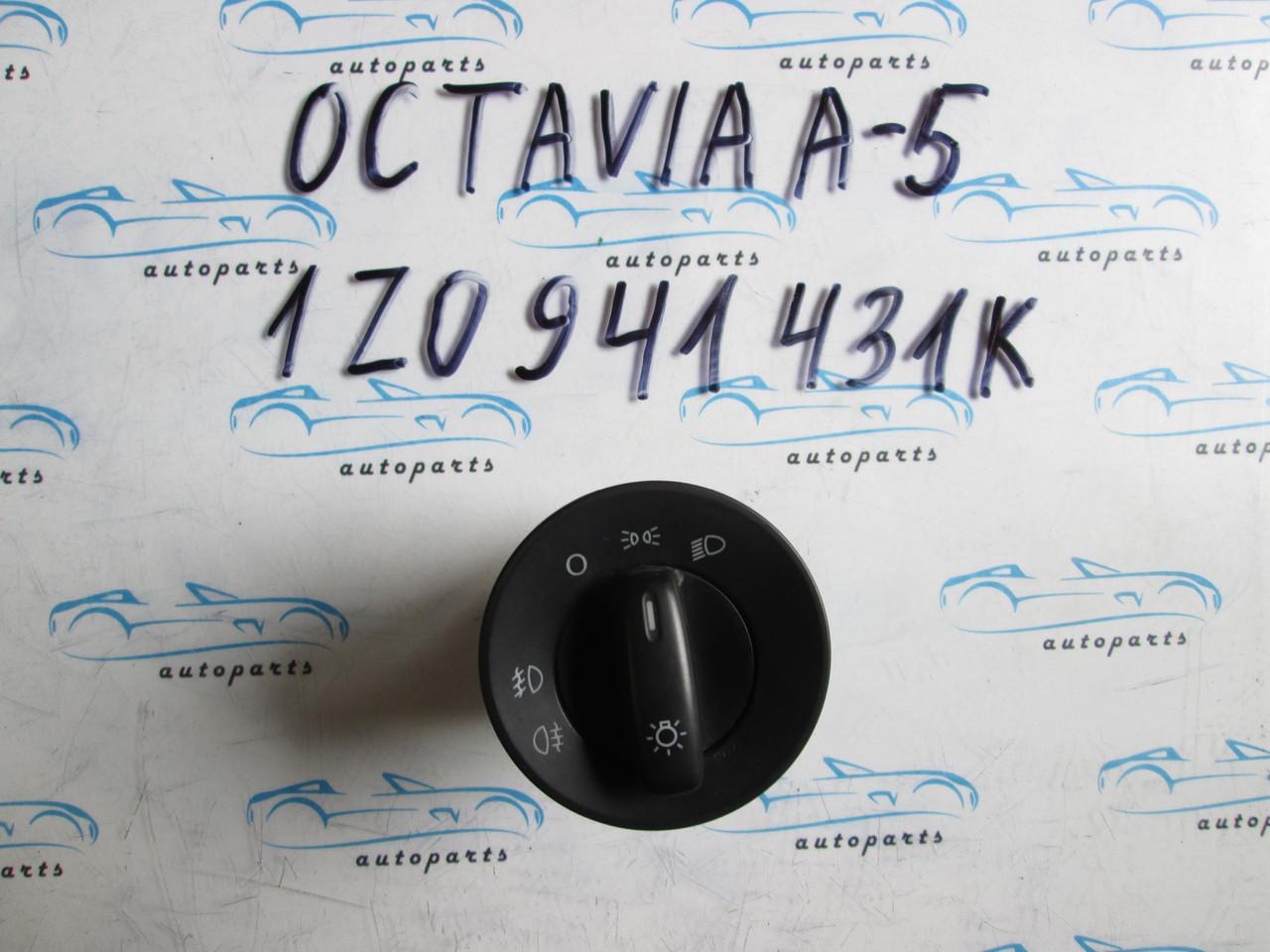 Переключатель света Octavia A5 1Z0941431K
