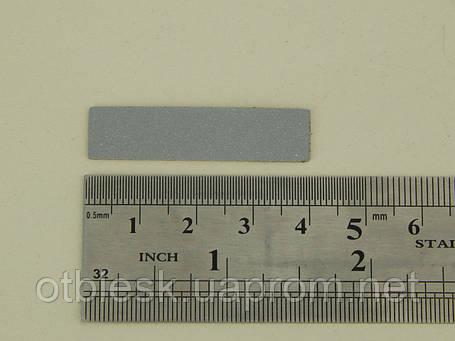 Светоотражающие элемент пришивной прямоугольник 40х10 мм., фото 2