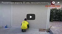 Роллетные ворота, профиль 55 мм,пенозаполненный - видео