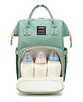 Сумка-рюкзак для мам + ПОДАРОК