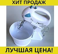 Ручной миксер Domotec MS-161 с чашей и подставкой, фото 1