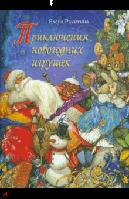 Приключения новогодних игрушек. Елена Ракитина