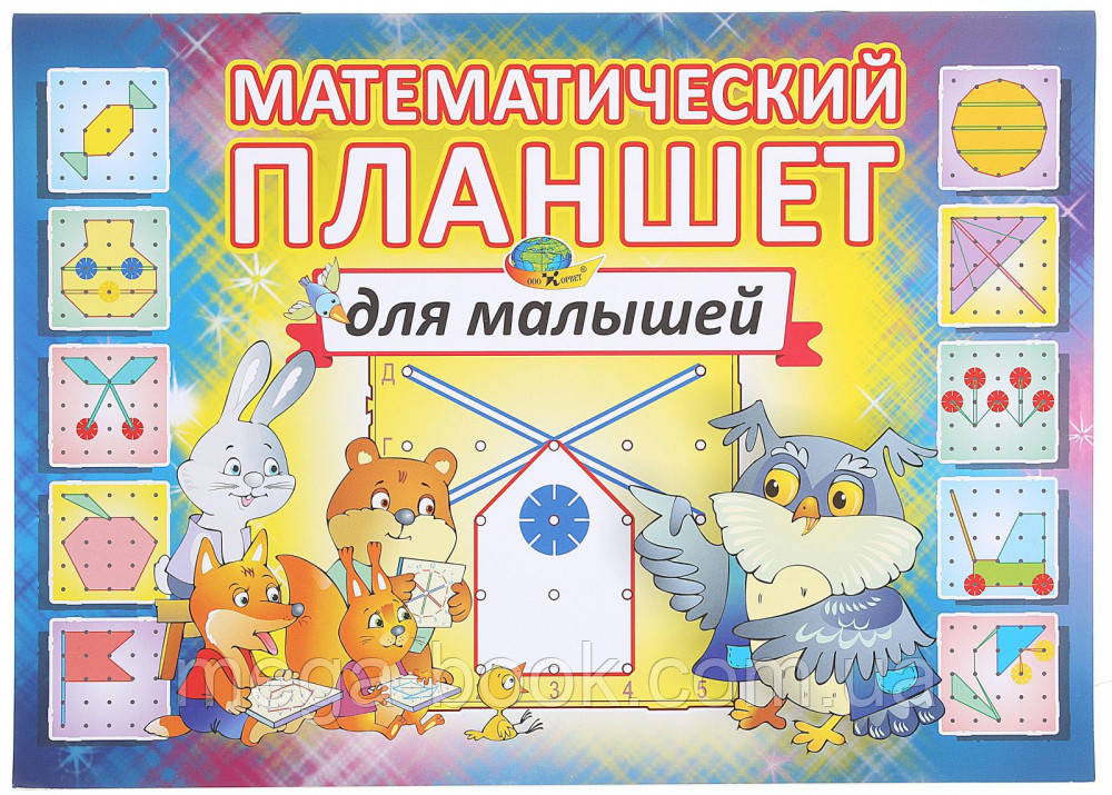Альбом «Математический планшет для малышей»
