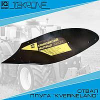 Отвал левый Kverneland KK073291 TEKRONE аналог