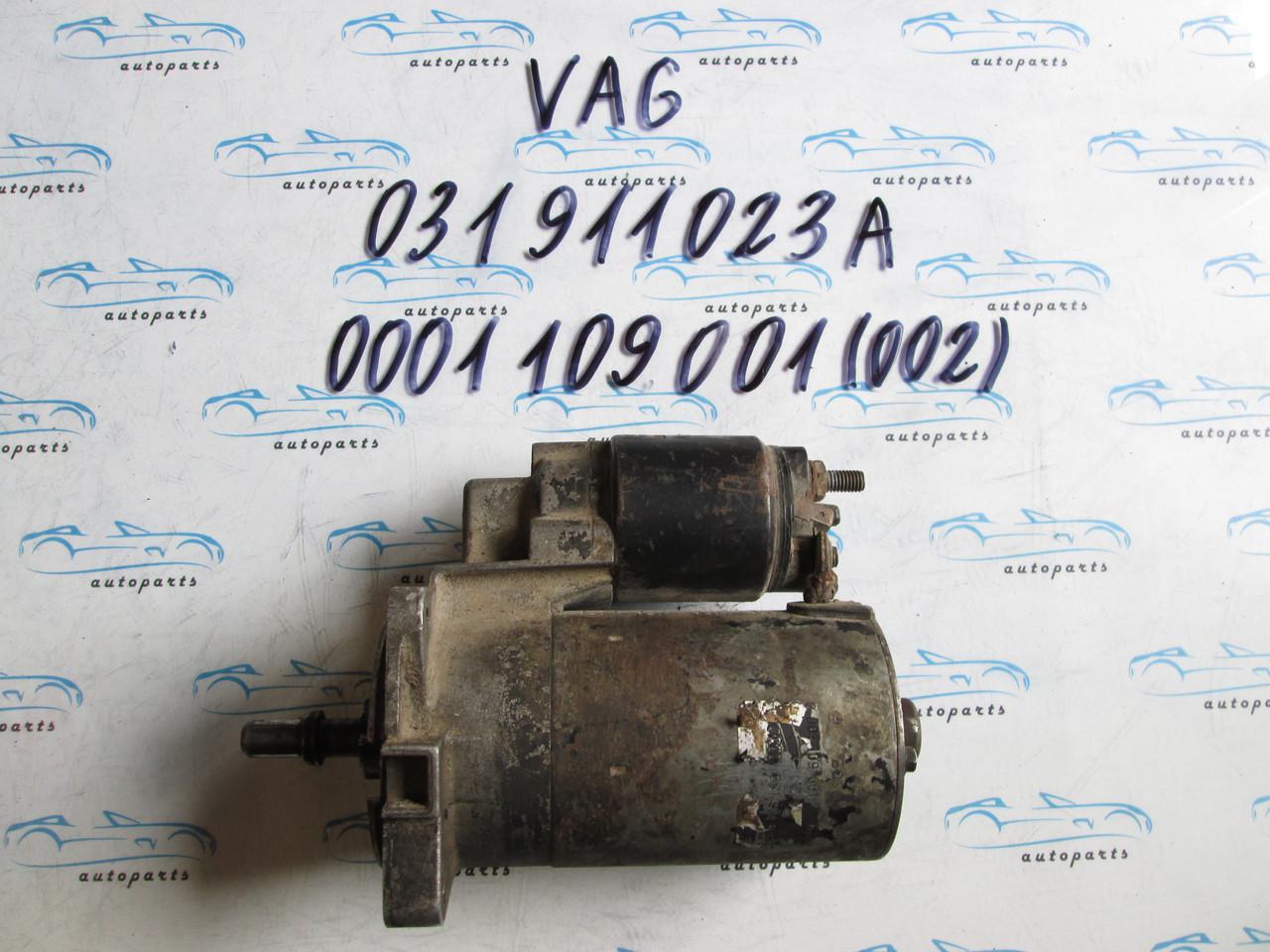 Стартер VAG 031911023A, 0001109001, 0001109002