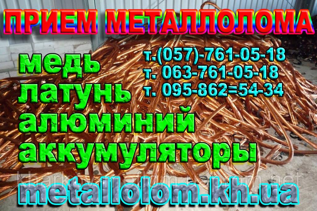 Закупка медного лома в Харькове