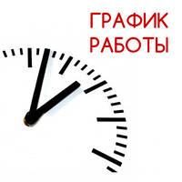 Пн-Сб с 9:00 до 16:00. Вс - выходной. См.ниже