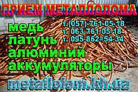 Выкуп бытовой лом латуни