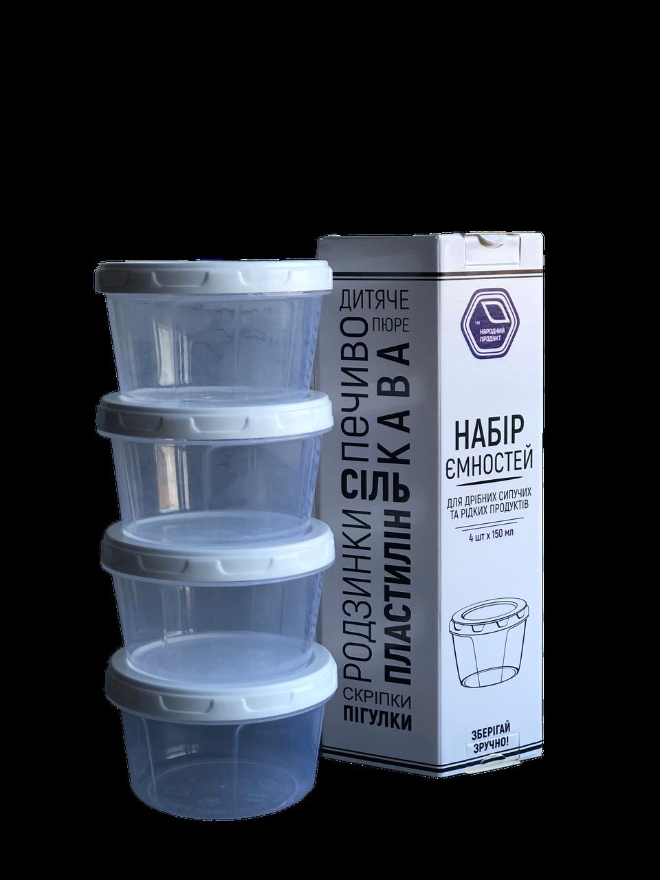 Набір ємностей для дрібних сипучих та рідких продуктів 4х150мл. білий (арт. 87б)