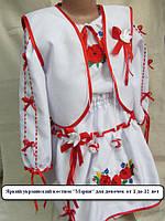 """Украинский костюм  тройка (блуза-жилет-юбка) """"Мария"""" для девочек 110-164/белый"""