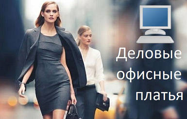 Офисные и деловые платья