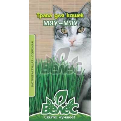 ТМ ВЕЛЕС Трава для кошек Мяу-мяу 10г
