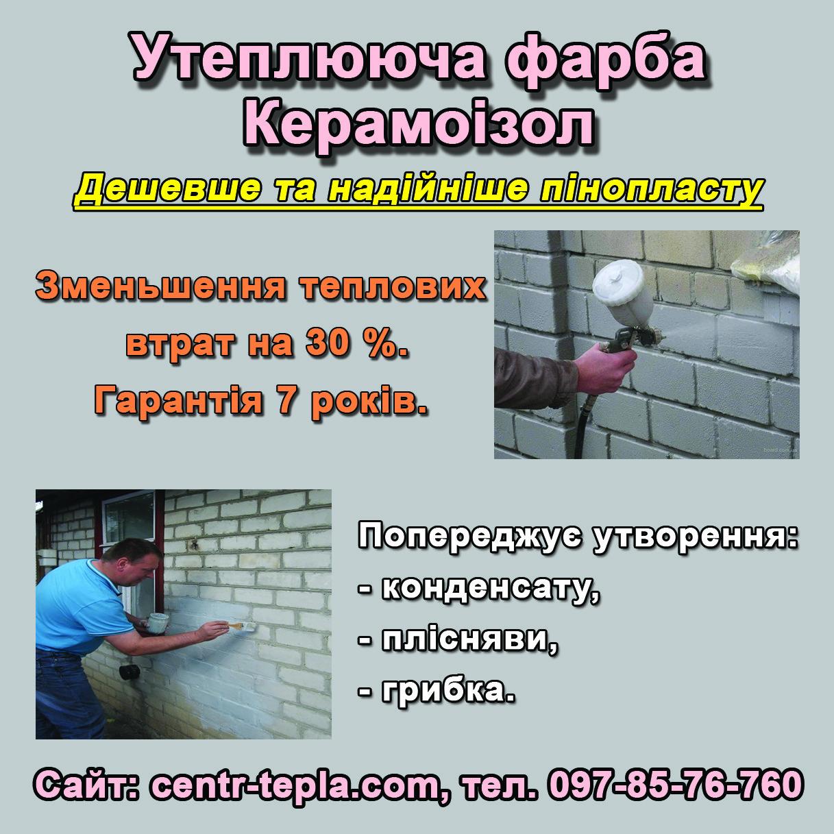 Теплокраска для утепления - Керамоизол