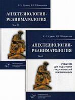 Сумин С.А. Анестезиология и реаниматология в 2-х т.т.