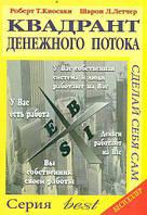 Роберт Т.Киосаки, Шарон Л.Лечтер. Квадрант денежного потока