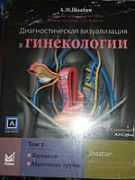 Шаабан А.М. Диагностическая визуализация в гинекологии. Том 2