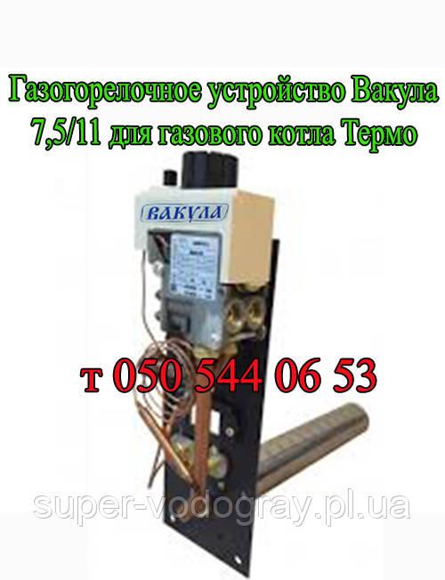 Автоматика Термо 7,5; 11,5 для дымоходного газового котла