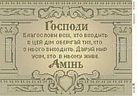ЧВ-5359 Схема вышивки бисером «Молитва о доме (в колоннах)» (A3)