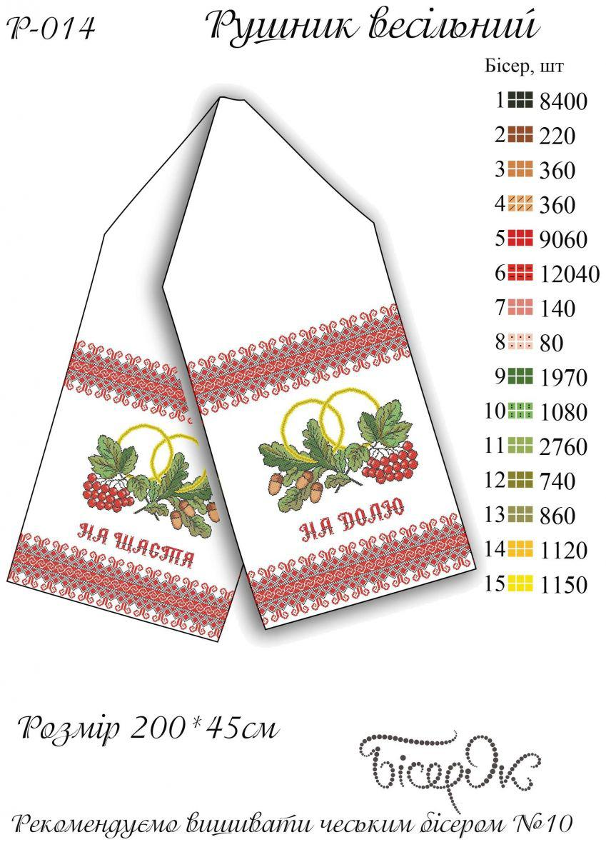 РВ-014 Схема для вышивки бисером Рушник весільний -