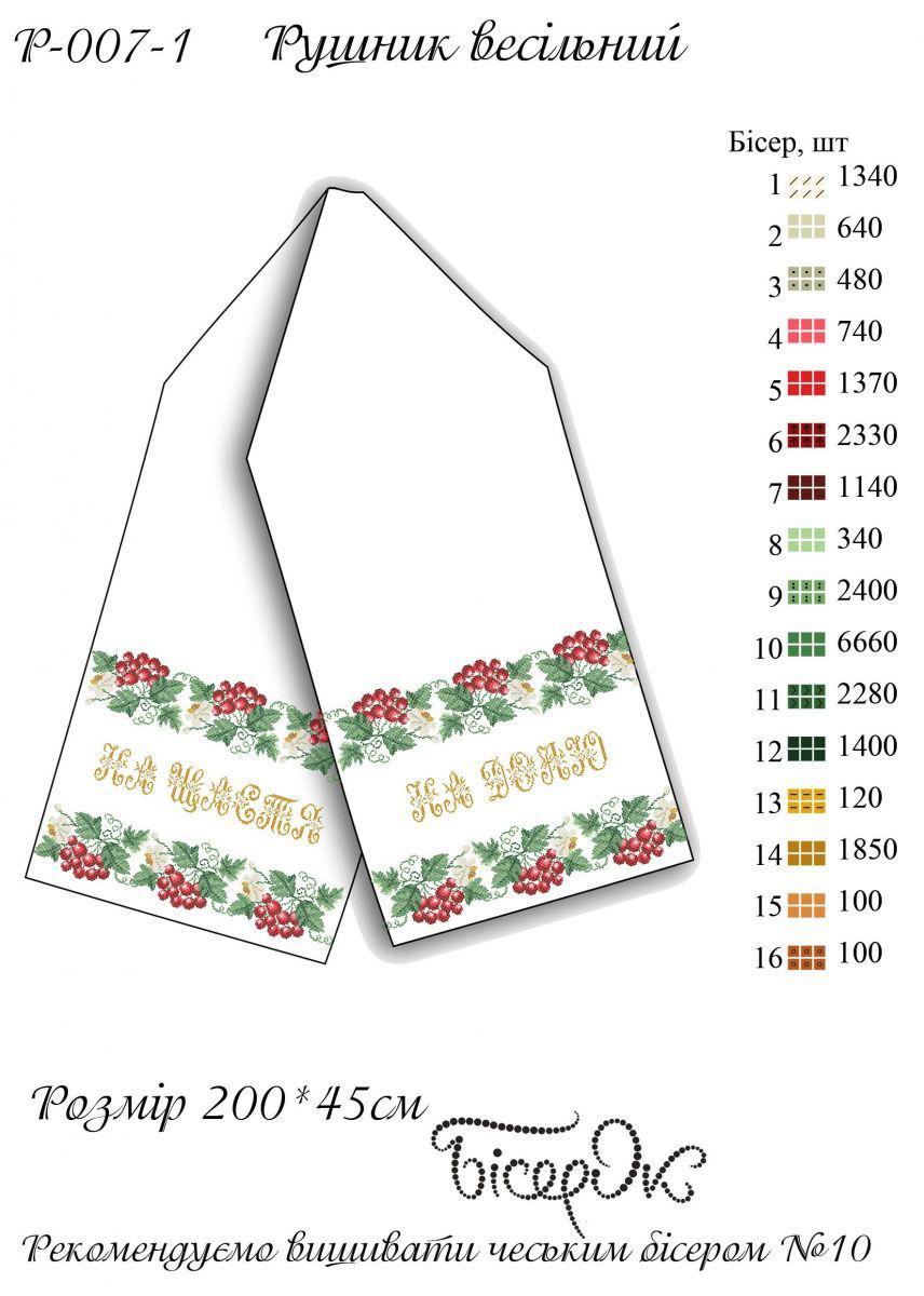 РВ-007-1 Схема для вышивки бисером Рушник весільний  продажа 2af10386ab2f2
