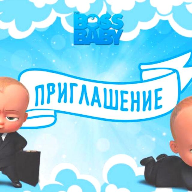 Приглашения Босс Молокосос 10 шт