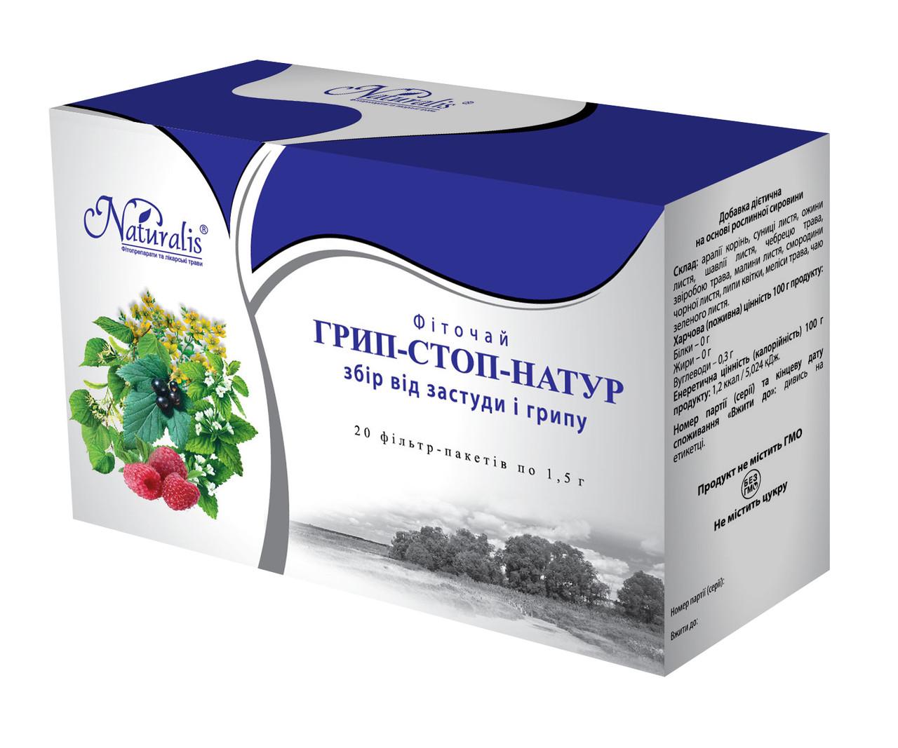 Фитосбор Грип-стоп-Натур (От Простуды) 20пак /Натуралис/