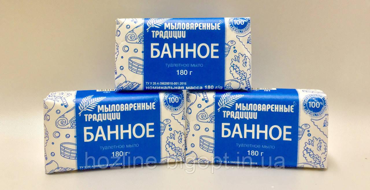 Мыловаренные традиции - туалетное мыло БАННОЕ 180гр.