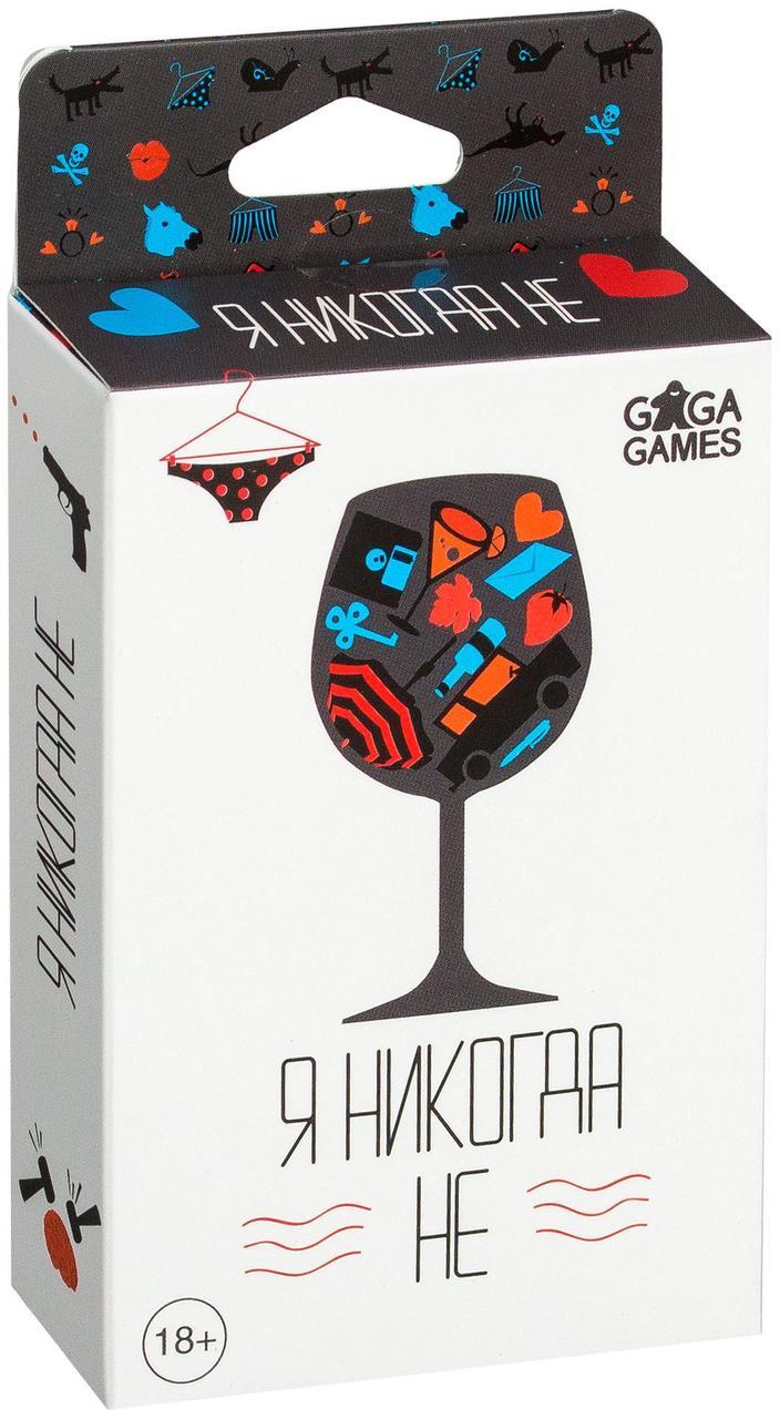 """Настольная игра """"Я никогда не"""" GaGa Games"""