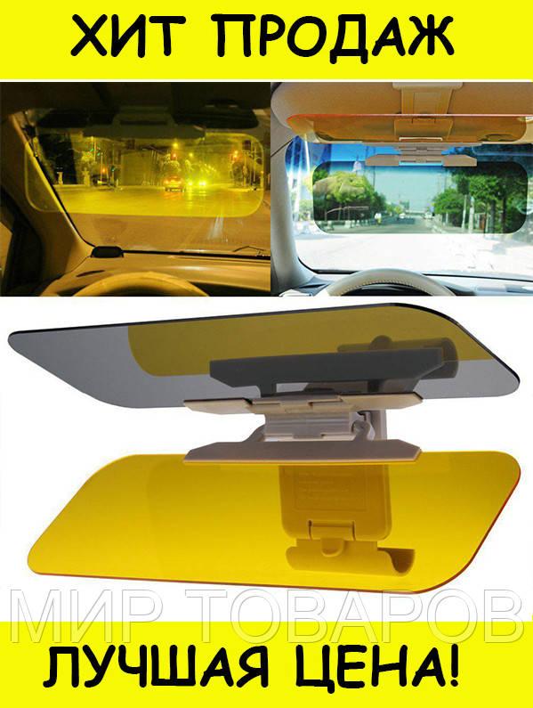 Антибликовый солнцезащитный козырек для авто HD Vision Visor — Day & Night