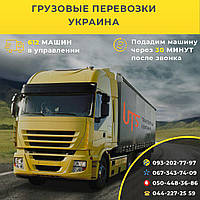 Грузоперевозки  Днепр - Львов до 5 т