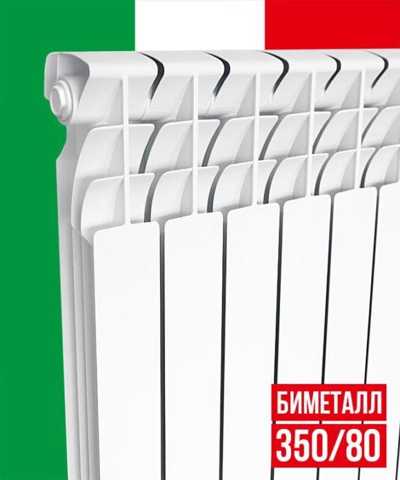 Биметаллический радиатор Italclima, 350/80