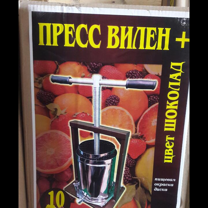 Прес Вілен 15 літрів для ягід ,соку,овочів