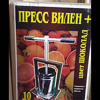 Прес Вілен 15 літрів для ягід ,соку,овочів, фото 1