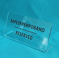 Табличка RESERVED прозрачная