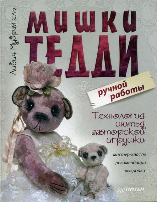 """""""Мишки Тедди"""" Лидия Мудрагель"""