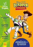 Дисней. Англійська - це легко. Історія іграшок (УА)