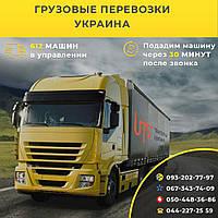 Грузоперевозки Киев - Черкассы до 5 т