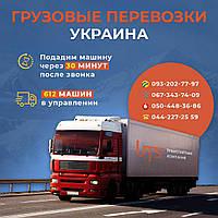 Грузоперевозки Киев - Черновцы до 5 т