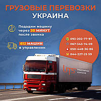 Грузоперевозки Киев - Мелитополь до 5 т