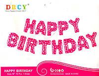 Фольгированные буквы розовые HAPPY BIRTHDAY, 40 см