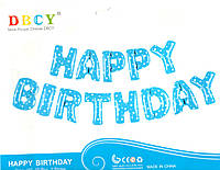 Фольгированные буквы голубые HAPPY BIRTHDAY, 40 см