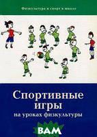Спортивные игры на уроках физкультуры
