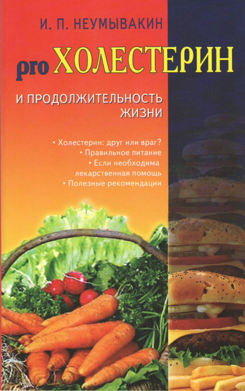 Pro Холестерин и продолжительность жизни. Неумывакин И.П.