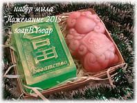 """Набор мыла """"Пожелание новогодние 2015"""""""