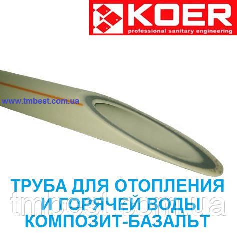 Труба KOER ППР Ø20 Базальт-Композит 20*3,4 мм