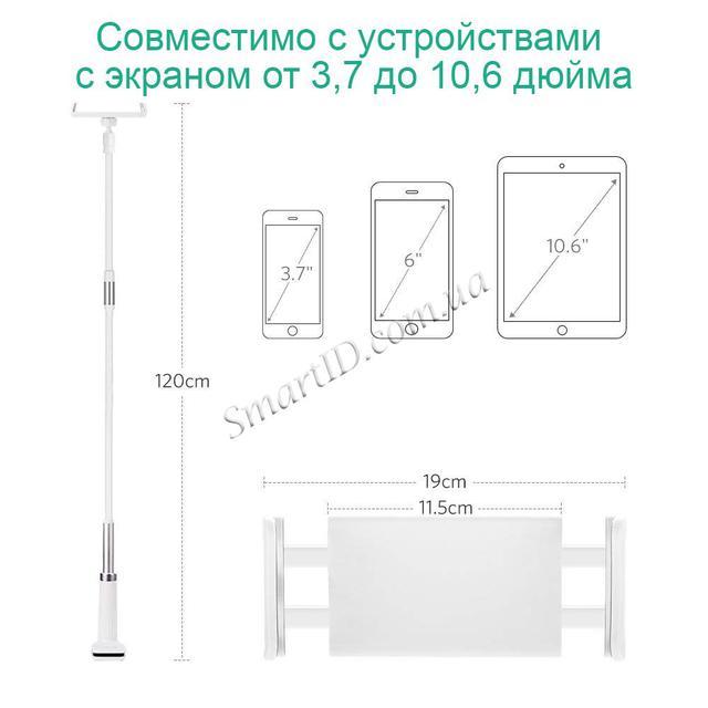 Гибкий механический держатель/подставка для планшета/смартфона Ugreen P113 | Совместимость