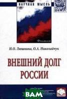 Н. О. Люшнина, О. А. Николайчук Внешний долг России. Монография