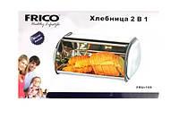 Хлебницы из нержавеющей стали 2 штуки Frico FRU-199